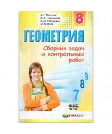 Сборник задач и контр.работ Геометрия 8 кл. Мерзляк.