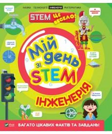 Мій день зі STEM. Інженерія