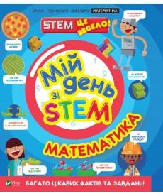 Мій день зі STEM. Математика