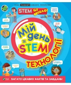 Мій день зі STEM. Технології