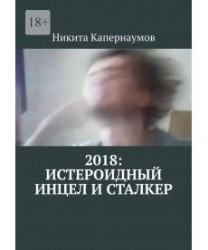 2018: Истероидный инцел исталкер