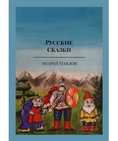 Русские Сказки. «Сказки Урала»