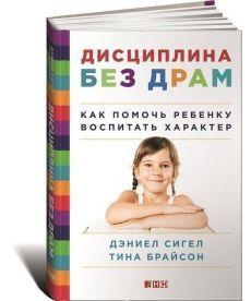 Дисциплина без драм: Как помочь ребенку воспитать характер