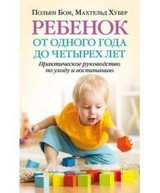 Ребенок от одного года до четырех лет. Практическое руководство по уходу и воспитанию (газетная бумага)