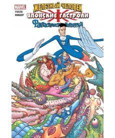 Железный Человек и Фантастическая Четвёрка. Японские гастроли