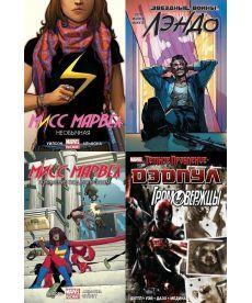 Комплект комиксов «Лэндо, Мисс Марвел, Дэдпул и Громовержцы»