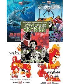 Комплект комиксов «Хоукай, Мертвецы, Дэдпул и Враги»