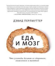 Еда и мозг. Что углеводы делают со здоровьем, мышлением и памятью (мягкая обложка)