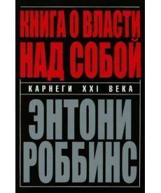 Книга о власти над собой (средний формат)