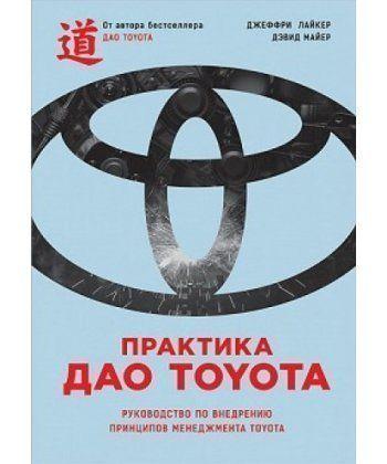 Практика дао Toyota: Руководство по внедрению принципов менеджмента Toyota  - Фото 1