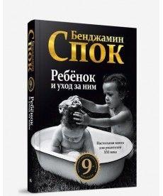 Ребёнок и уход за ним (9-я редакция)