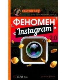 Феномен Instagram 2.0. Усі нові фішки