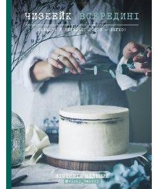 Чизкейк всередині. Складні й незвичні торти — легко!