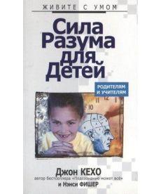 Сила разума для детей (мягкая обложка)