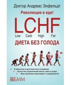 Революция в еде! LCHF. Диета без голода (мягкая обложка)