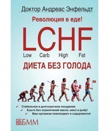 """Книга: """"революция в еде! Lchf. Диета без голода"""" андреас."""