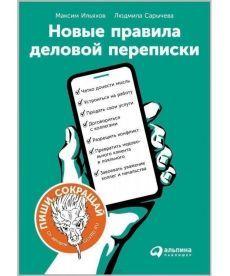 Новые правила деловой переписки (мягкая обложка)