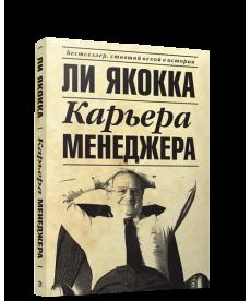 Карьера менеджера (мягкая обложка)