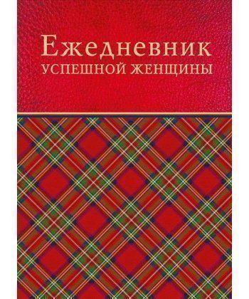 Ежедневник успешной женщины (красный, беж. блок, недат.)
