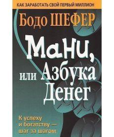Мани, или Азбука денег (2-е изд.)