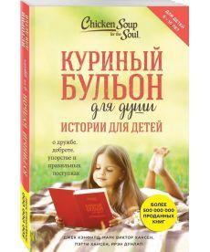 Куриный бульон для души. Истории для детей