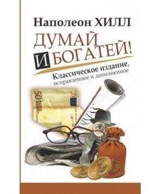 Думай и богатей! Классическое издание, исправленное и дополненное (мягкая обложка)