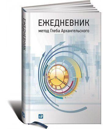 Ежедневник: Метод Глеба Архангельского (классический, универсальный)