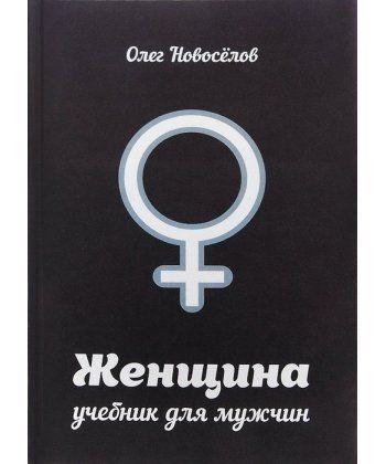 Женщина. Учебник для мужчин  - Фото 1