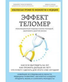 Эффект теломер. Революционный подход к более молодой, здоровой и долгой жизни (мягкая обложка)