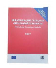 Международные стандарты финансовой отчетности 2007