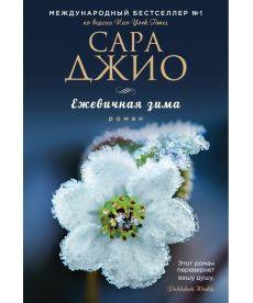 Ежевичная зима (мягкая обложка)