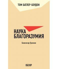 Наука благоразумия. Бальтасар Грасиан (обзор)