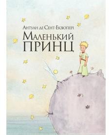 Маленький принц (українською)
