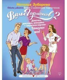 """Вальс гормонов 2. Девочка, девушка, женщина + """"мужская партия"""". Танцуют все! (мягкая обложка)"""