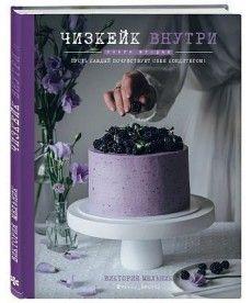 Чизкейк внутри. Книга вторая