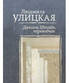 Даниэль Штайн, переводчик (мягкая обложка)