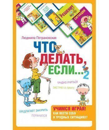 Что делать если...2. Психологическая игра для детей