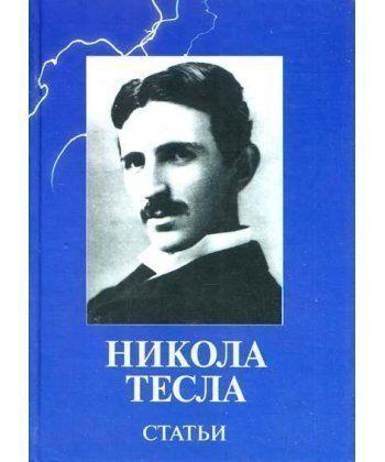 """Тесла Никола """"Статьи"""""""