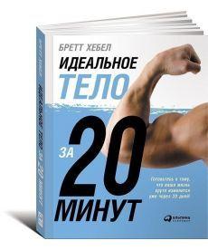 Идеальное тело за 20 минут