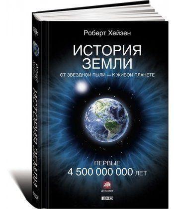 История Земли: От звездной пыли — к живой планете: Первые 4 500 000 000 лет