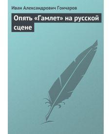 Опять «Гамлет» на русской сцене