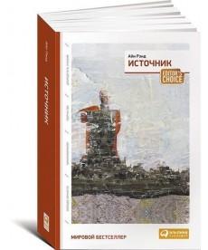 Источник (два тома в одной книге)