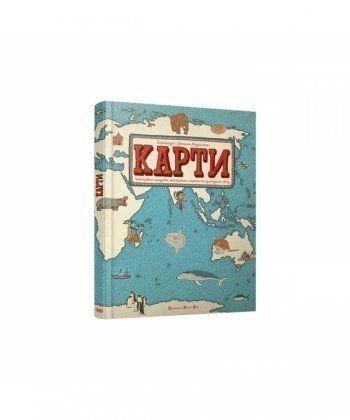 Карти. Ілюстрована мандрівка материками, морями та культурами світу  - Фото 1