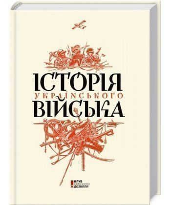 Історія українського війська