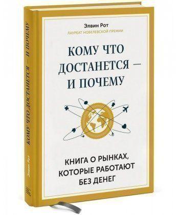 Кому что достанется — и почему. Книга о рынках, которые работают без денег