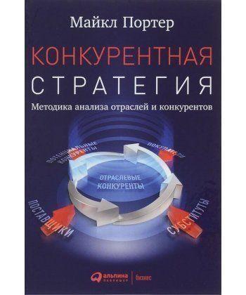 Конкурентная стратегия: Методика анализа отраслей конкурентов