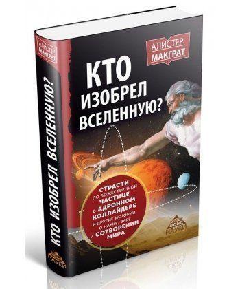 Кто изобрел Вселенную? Страсти по божественной частице в адронном коллайдере и другие истории о наук