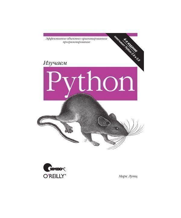 Купить программирование на python. Том ii. 4-е издание в интернет.