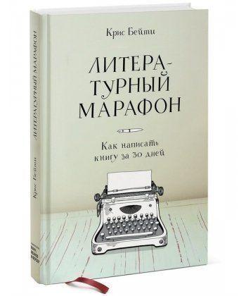 Литературный марафон. Как написать книгу за 30 дней