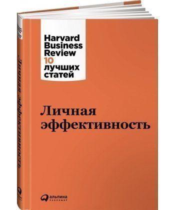 Личная эффективность. Harvard Business Review: 10 лучших статей